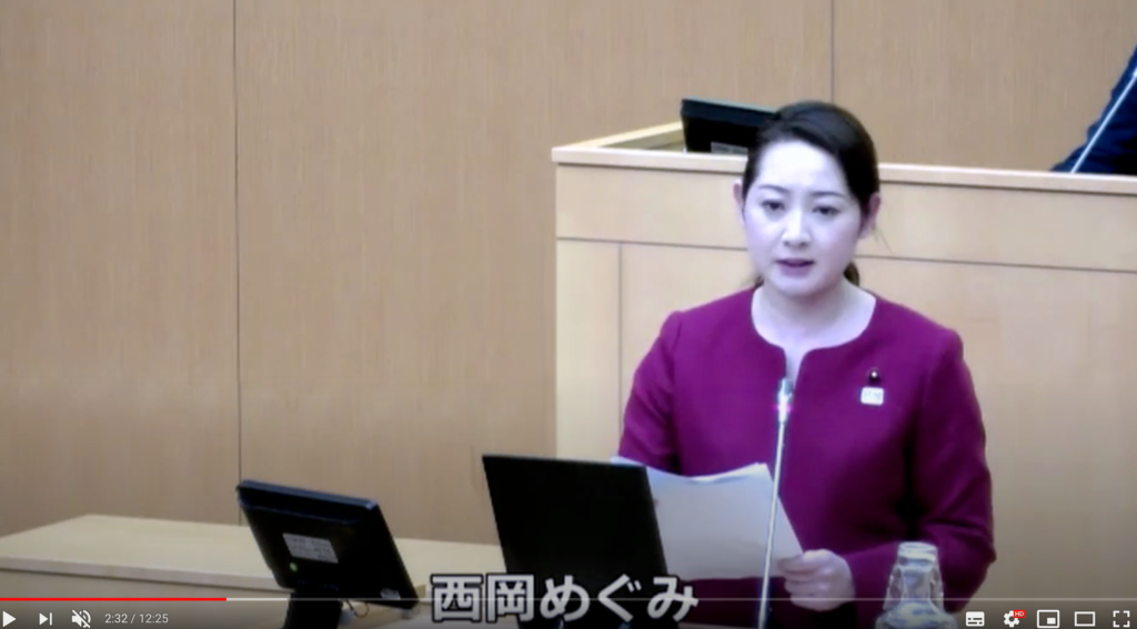 千代田区議会  2年 第1回 定例会にて一般質問させていただきました。